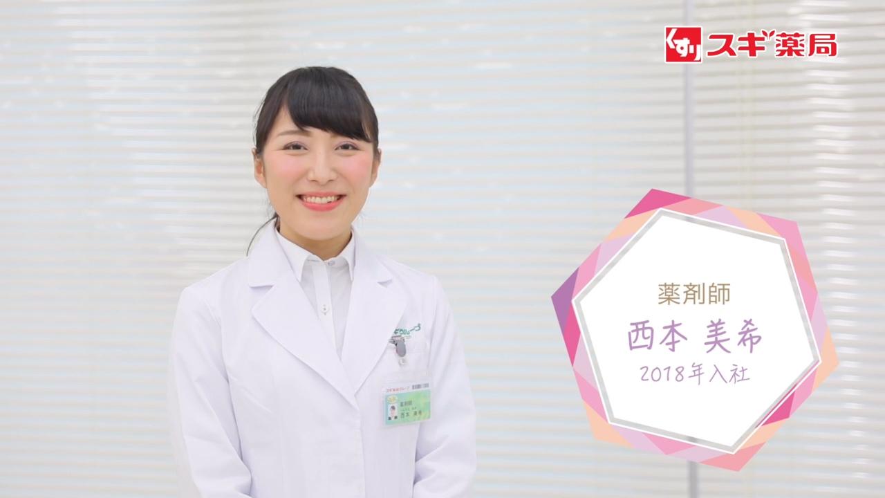 インタビュー動画 西本 美希