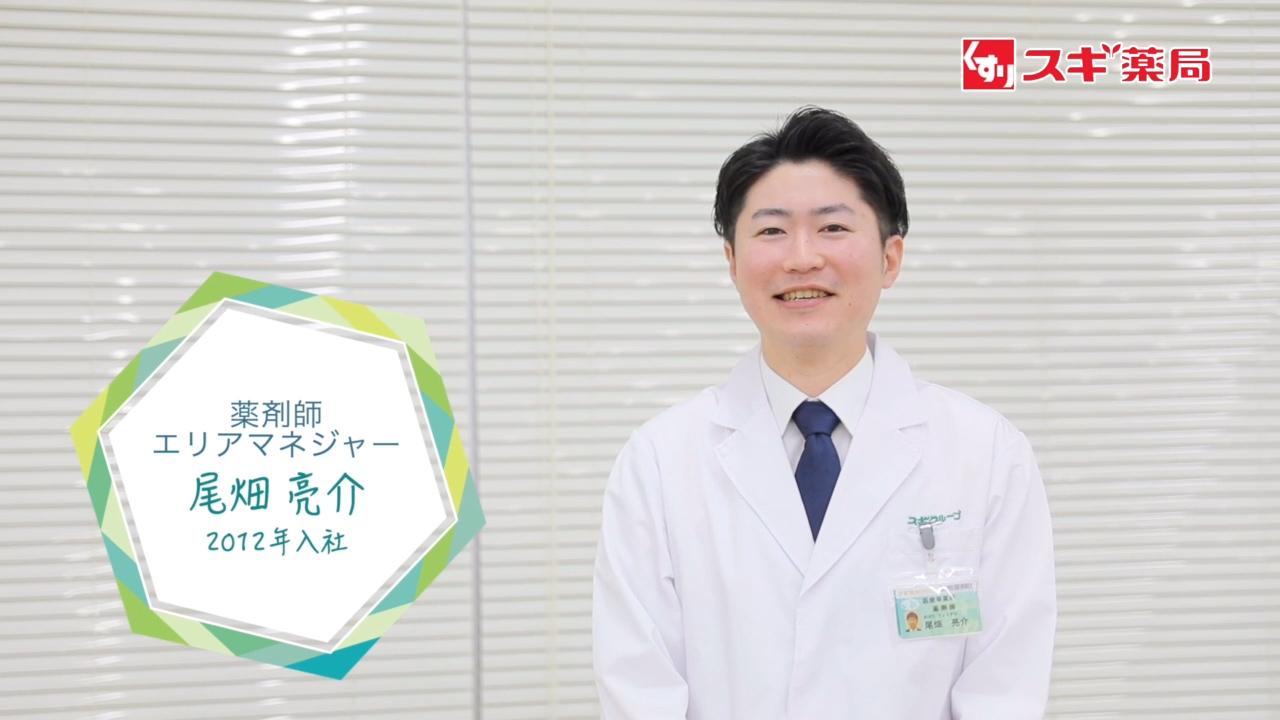 インタビュー動画 尾畑 亮介