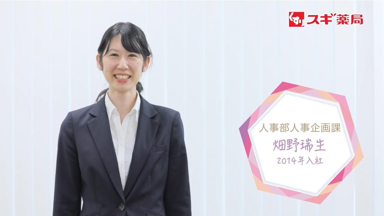 インタビュー動画 畑野 瑞生