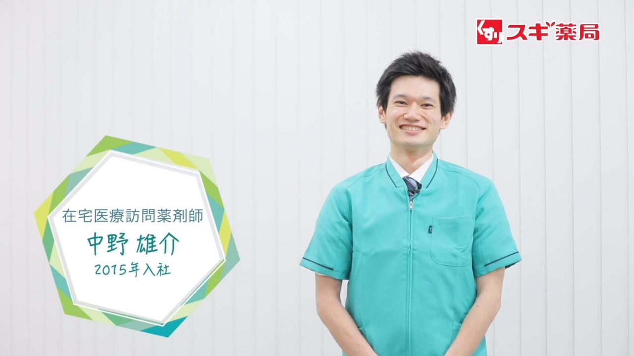インタビュー動画 中野 雄介