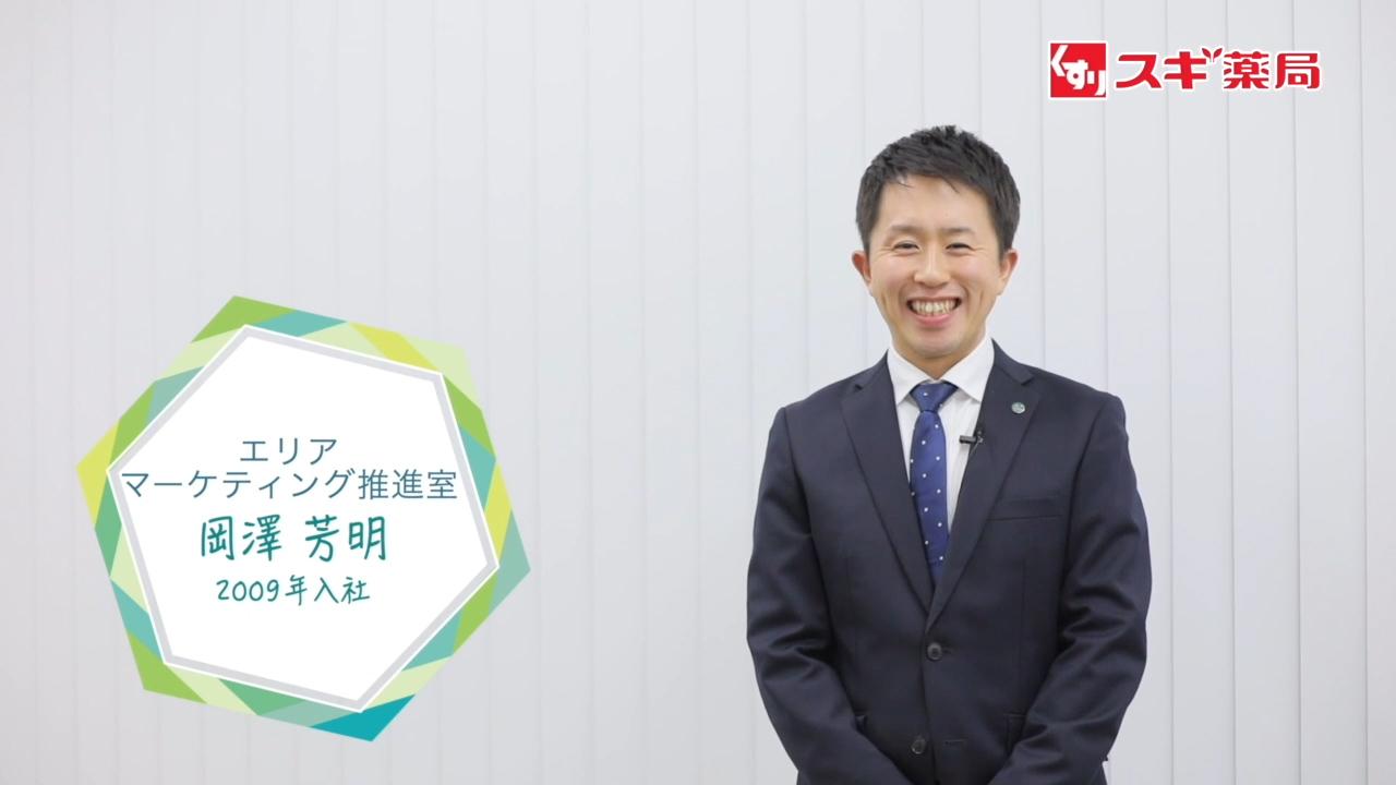 インタビュー動画 岡澤 芳明